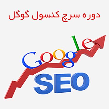 آموزش 0 تا 100 سرچ کنسول گوگل